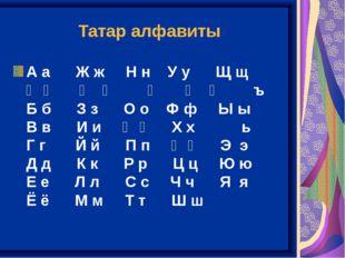 Татар алфавиты А аЖ жН нУ уЩ щ Ә әҖ җ ң