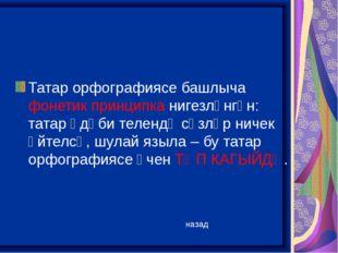 Татар орфографиясе башлыча фонетик принципка нигезләнгән: татар әдәби телендә