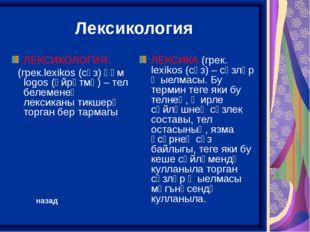 Лексикология ЛЕКСИКОЛОГИЯ (грек.lexikos (cүз) һәм logos (өйрәтмә) – тел белем