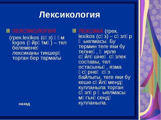 Лексикология ЛЕКСИКОЛОГИЯ (грек.lexikos (cүз) һәм logos (өйрәтмә) – тел белем...