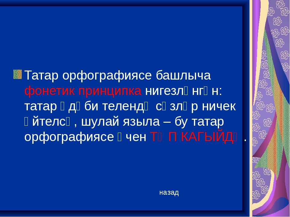 Татар орфографиясе башлыча фонетик принципка нигезләнгән: татар әдәби телендә...
