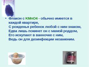 Флакон с KМnO4 - обычно имеется в каждой квартире, С рожденья ребенок любой с