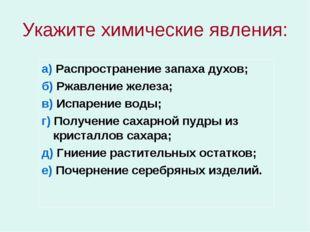 Укажите химические явления: а) Распространение запаха духов; б) Ржавление жел