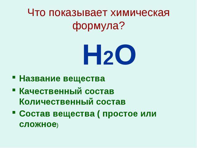 Что показывает химическая формула? Н2О Название вещества Качественный состав...