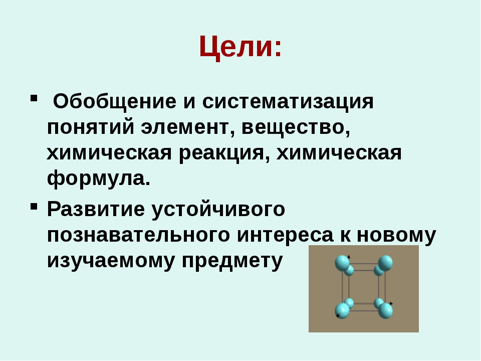 Цели: Обобщение и систематизация понятий элемент, вещество, химическая реакци...