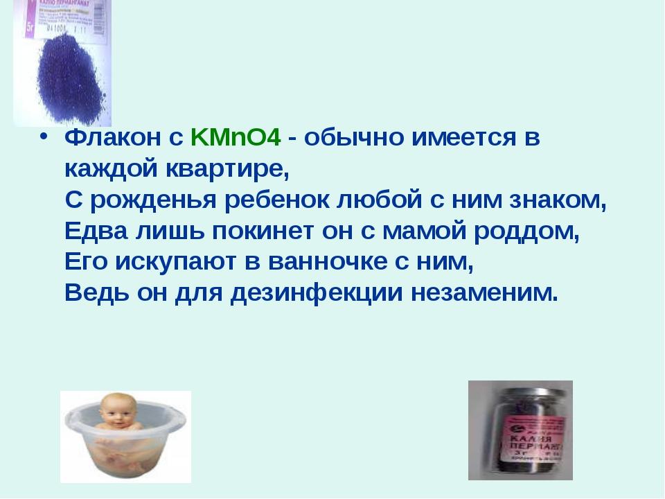 Флакон с KМnO4 - обычно имеется в каждой квартире, С рожденья ребенок любой с...