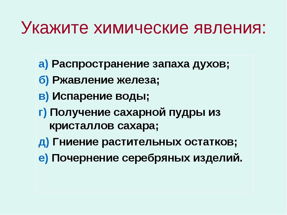 Укажите химические явления: а) Распространение запаха духов; б) Ржавление жел...