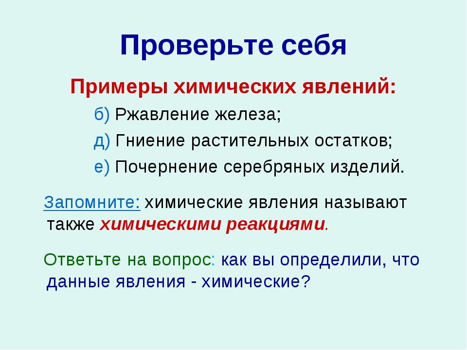 Проверьте себя Примеры химических явлений: б) Ржавление железа; д) Гниение ра...