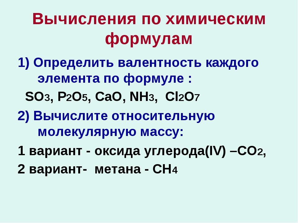 Вычисления по химическим формулам 1) Определить валентность каждого элемента...