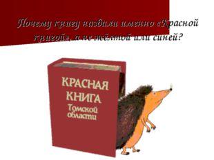 Почему книгу назвали именно «Красной книгой», а не жёлтой или синей?