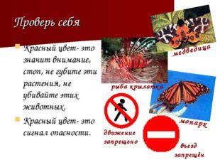 Проверь себя Красный цвет- это значит внимание, стоп, не губите эти растения,