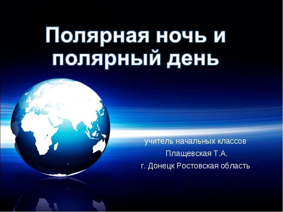 учитель начальных классов Плащевская Т.А. г. Донецк Ростовская область