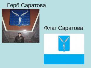 Герб Саратова Флаг Саратова