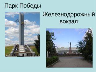 Парк Победы Железнодорожный вокзал