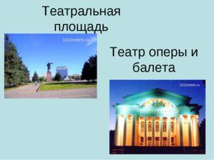 Театральная площадь Театр оперы и балета