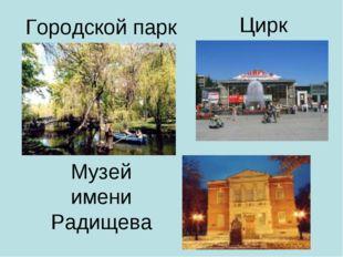 Городской парк Цирк Музей имени Радищева