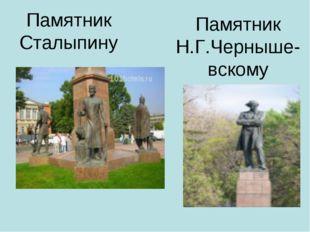 Памятник Сталыпину Памятник Н.Г.Черныше-вскому