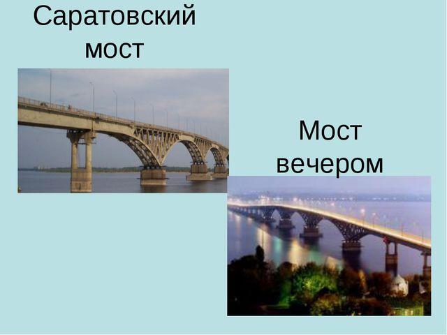 Саратовский мост Мост вечером