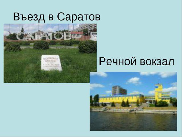 Въезд в Саратов Речной вокзал