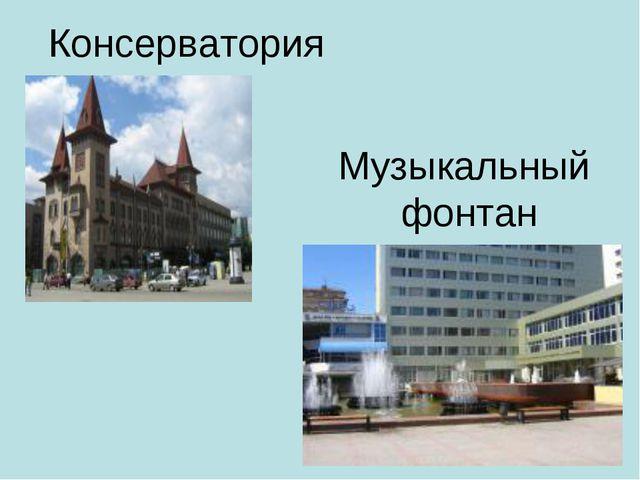 Консерватория Музыкальный фонтан