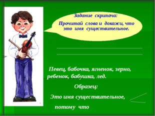 Задание скрипача: Прочитай слова и докажи, что это имя существительное. Певе