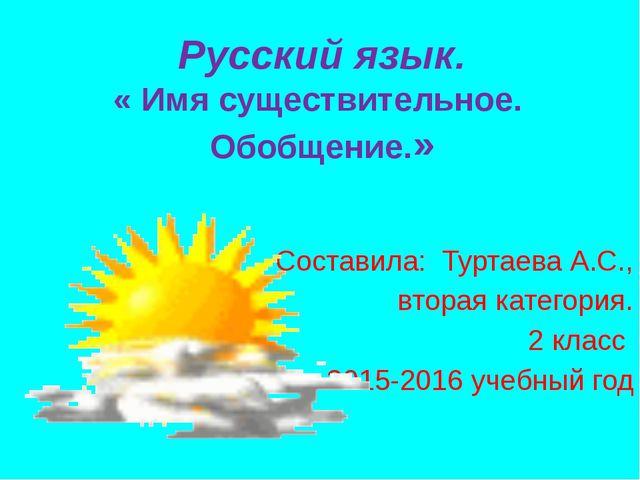 Составила: Туртаева А.С., вторая категория. 2 класс 2015-2016 учебный год Ру...