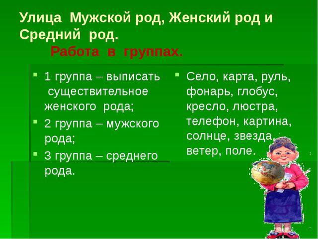 Улица Мужской род, Женский род и Средний род. Работа в группах. 1 группа – вы...