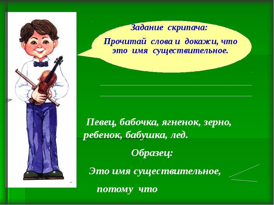 Задание скрипача: Прочитай слова и докажи, что это имя существительное. Певе...