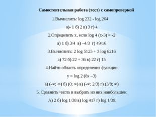 1.Вычислить: log 232 - log 264 а)- 1 б) 2 в) 3 г) 4 2.Определить х, если log