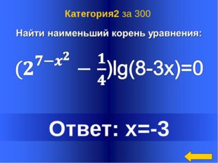 Ответ: х=5 Категория2 за 400 Welcome to Power Jeopardy © Don Link, Indian Cre