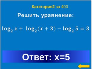 Решить уравнение: Ответ: х=1 Категория2 за 500 Welcome to Power Jeopardy © D