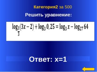 Ответ:(2;6), (6;2) Категория3 за 100 Welcome to Power Jeopardy © Don Link, In