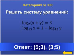 Ответ: (3;1) Категория3 за 500 Welcome to Power Jeopardy © Don Link, Indian C