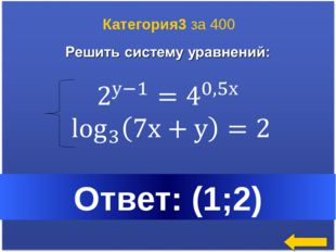 Ответ: (1;2) Категория3 за 400 Welcome to Power Jeopardy © Don Link, Indian C