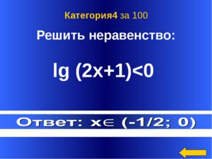 Ответ: (5/3;23) Категория4 за 200 Welcome to Power Jeopardy © Don Link, India