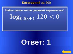 Категория4 за 500 Welcome to Power Jeopardy © Don Link, Indian Creek School,
