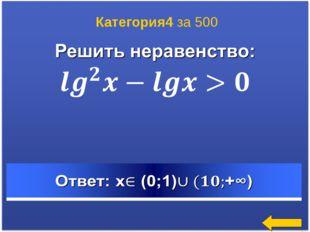 Домашнее задание 1) Решить уравнение : а ) в ) 3) Решить систему уравнений 2