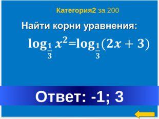 Решить уравнение: lg(4x-2)=5lg2-3 Ответ: х=0,508 Категория2 за 100 Welcome t