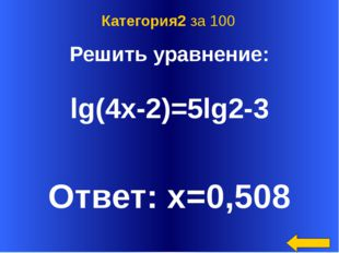 Ответ: х=-3 Категория2 за 300 Welcome to Power Jeopardy © Don Link, Indian Cr