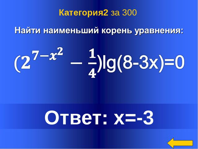 Ответ: х=5 Категория2 за 400 Welcome to Power Jeopardy © Don Link, Indian Cre...