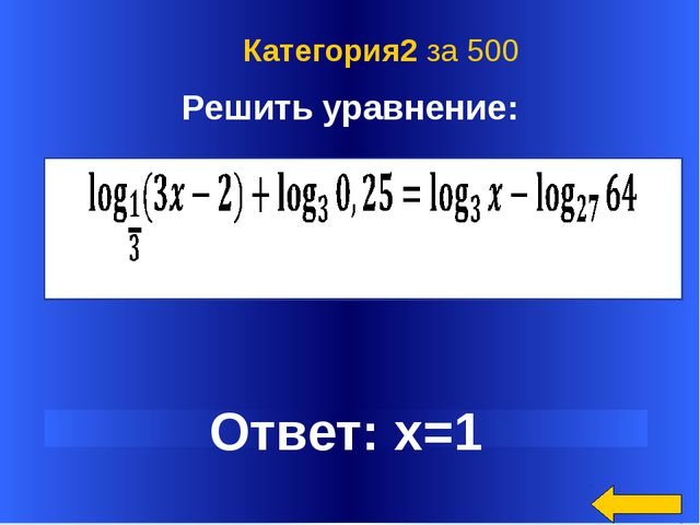 Ответ:(2;6), (6;2) Категория3 за 100 Welcome to Power Jeopardy © Don Link, In...