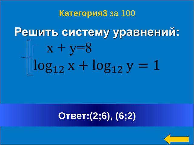 Ответ : х=27,у=9 Категория3 за 200 Welcome to Power Jeopardy © Don Link, Indi...