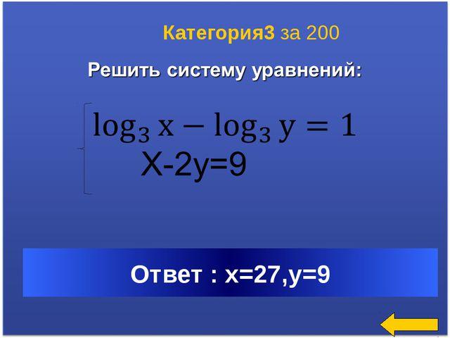 Ответ: (5;3), (3;5) Категория3 за 300 Welcome to Power Jeopardy © Don Link, I...