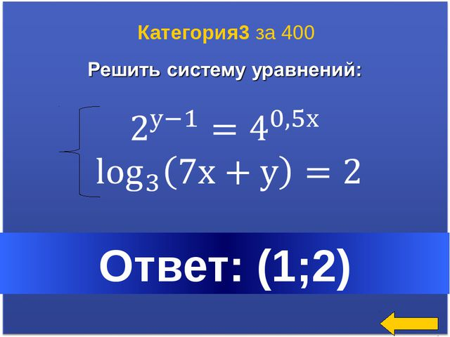 Ответ: (1;2) Категория3 за 400 Welcome to Power Jeopardy © Don Link, Indian C...