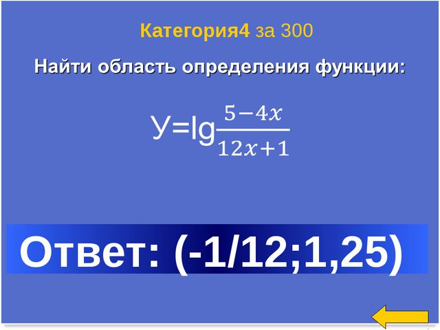Ответ: 1 Категория4 за 400 Welcome to Power Jeopardy © Don Link, Indian Cree...