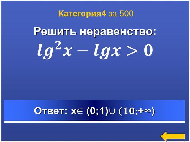 Домашнее задание 1) Решить уравнение : а ) в ) 3) Решить систему уравнений 2...