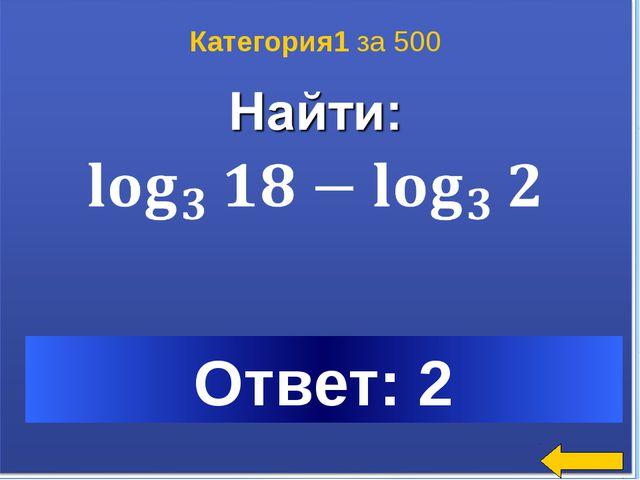 Ответ: 2 Категория1 за 500 Welcome to Power Jeopardy © Don Link, Indian Creek...