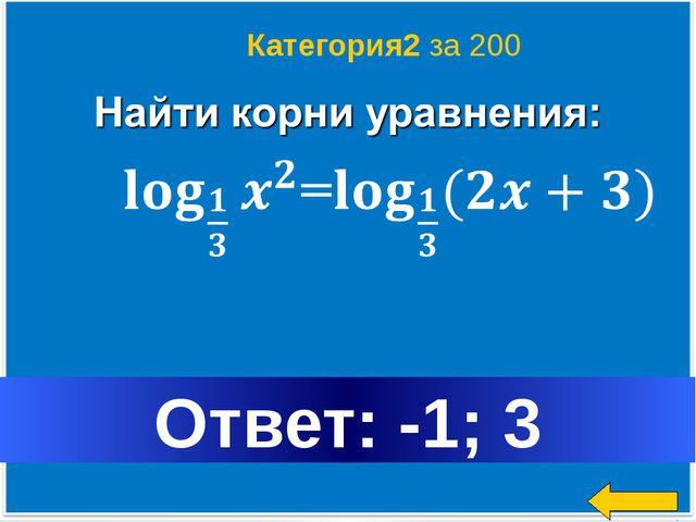 Решить уравнение: lg(4x-2)=5lg2-3 Ответ: х=0,508 Категория2 за 100 Welcome t...