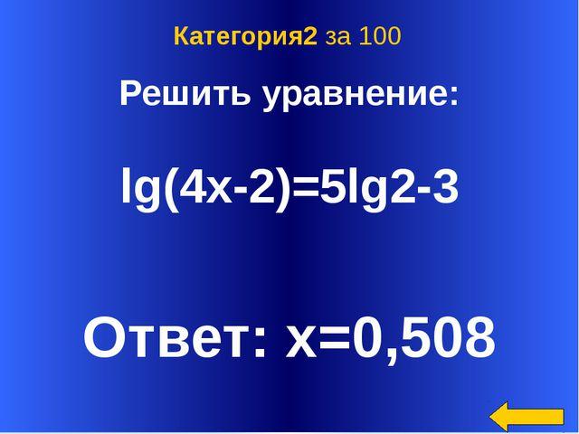 Ответ: х=-3 Категория2 за 300 Welcome to Power Jeopardy © Don Link, Indian Cr...