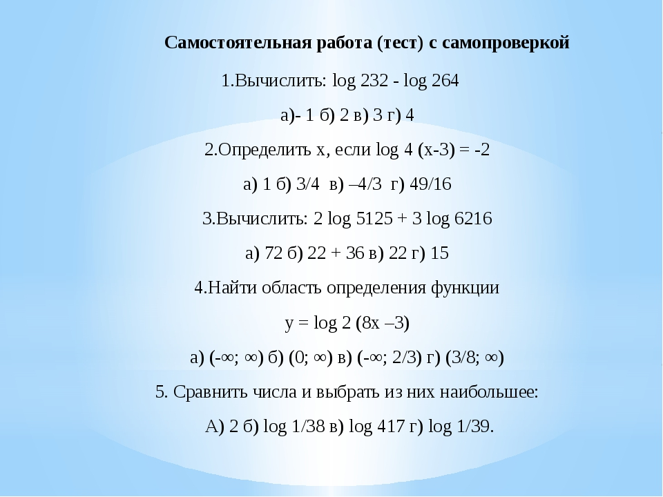 1.Вычислить: log 232 - log 264 а)- 1 б) 2 в) 3 г) 4 2.Определить х, если log...